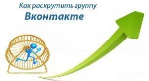 Как при помощи денег раскрутить группу в Вконтакте