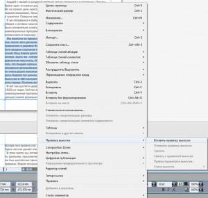 Уроки QuarkXPress 9: привязка выноски